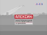 Aleksin-TV RegProg 2005