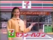 7elevenek1995japanese