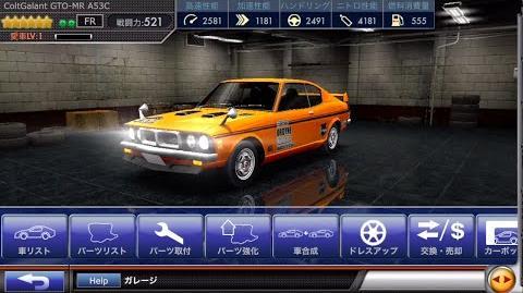 【ドリスピ ☆6車コレクション】No.82 ColtGalant GTO-MR A53C