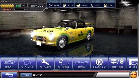 【ドリスピ ☆6車コレクション】No.84 S800
