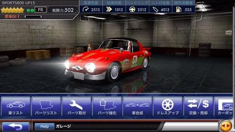 【ドリスピ ☆6車コレクション】No.78 SPORTS800 UP15