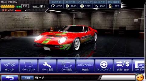 【ドリスピ ☆6車コレクション】No.83 Miura P400SV