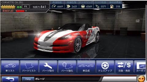 【ドリスピ ☆6車コレクション】No.68 CORVETTE C6 ZR1