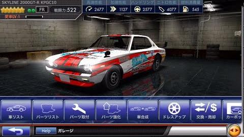 【ドリスピ ☆6車コレクション】No.80 SKYLINE 2000GT-R KPGC10