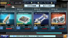 DS ChangeParts2
