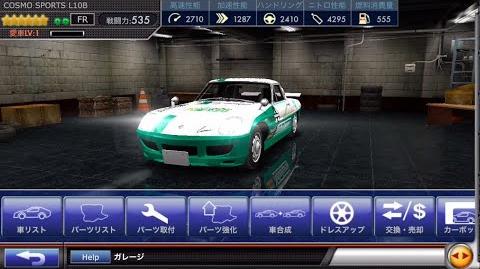 【ドリスピ ☆6車コレクション】No.74 COSMO SPORTS L10B