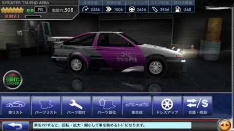 【ドリスピ ☆6車コレクション】No