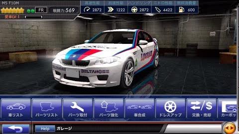 【ドリスピ ☆6車コレクション】No.75 M5 F10M