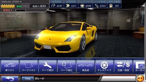 【ドリスピ ☆6車コレクション】No.71 Gallardo LP560-4