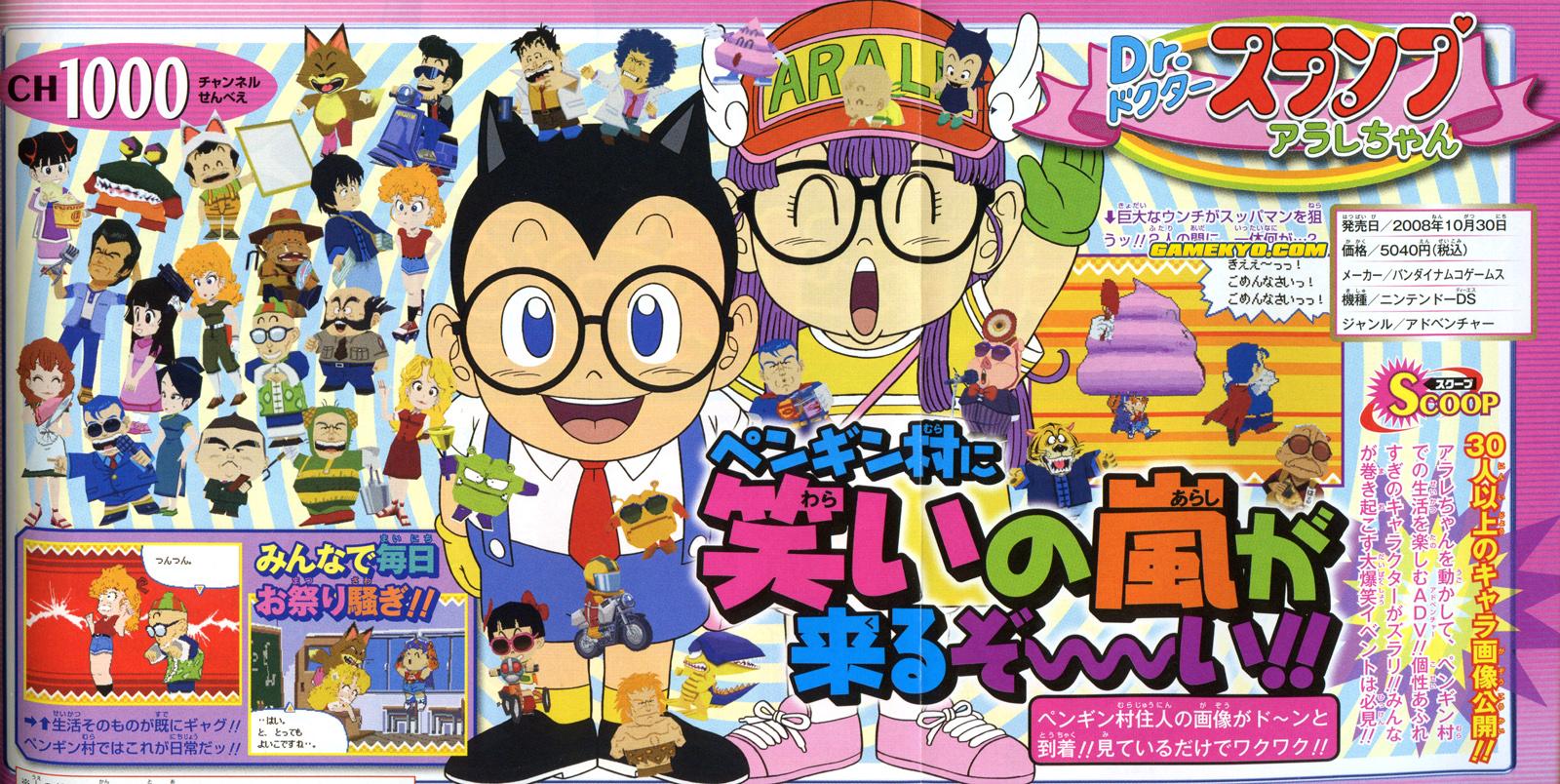 Dr. Slump: Arale-chan   Dr Slump Wiki   Fandom