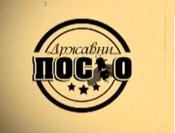 Живан Жика Радосављевић