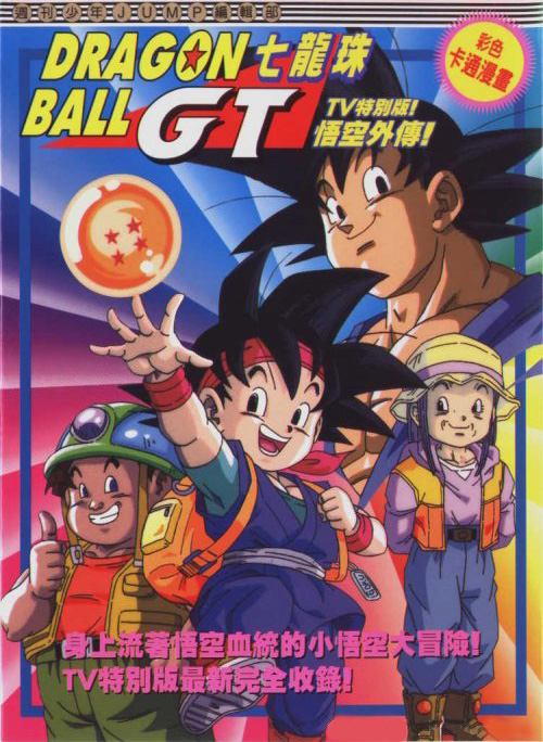 dragon ball gt a heroes legacy full movie english free download