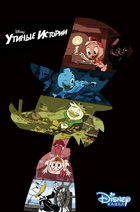 DuckTales 2017 Poster RU