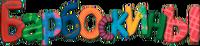 Wiki-wordmark (Барбоскины вики)