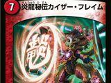Kaiser Flame, Secret Flame Dragon