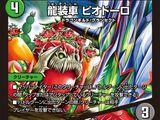 Piodoro, Dragon Armored Car / Toxic Juice