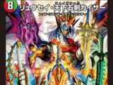 Ryusei Five Sword Kaiser
