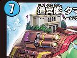 Tamategame, Palace Ship / Brain Time