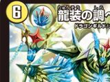 Uisu, Dragon Armored's Investigation / Holy Spark