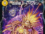 Javeleon, Beast Lance