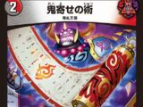 Oniyose's Jutsu