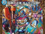 Gyuujinmaru, Legendary Identity