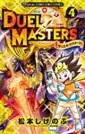 Duel Masters Volume 4