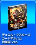DM-Card Album Valkyrias Dragon ver.