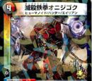 Japanese Promotional Cards Gallery (Year 11-15)