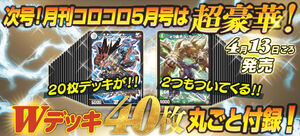 CoroCoro Jokers and Nature Double Deck