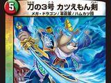 Katsuemon Buster, Blade 3