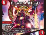 """""""Ogre"""", The One Who Dyed In Crimson / Crimson Victory"""