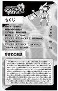 DM-FE-Vol4-pg5