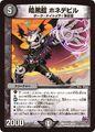 Honedevil, Dark Armor