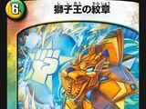 Lion King's Emblem