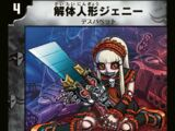 Death Puppet