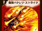 Magic Shot - Explosive Strike