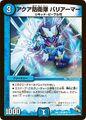 Barrierarmor, Aqua Defense Team