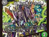 Zottoba, Misfortune Demon 29 / Zottoba Nescence