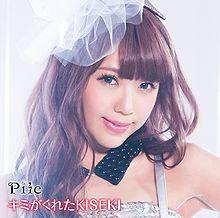 Pile - Kimi ga Kureta KISEKI album