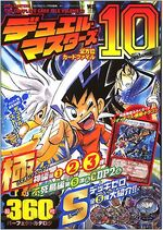 Card File - Volume 10