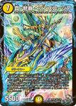 Heaven's Rosia, True Dragon Edge