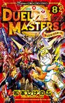 Duel Masters Volume 8