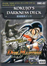 DMC-02 Pack