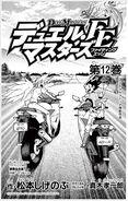 DM-FE-Vol12-pg2