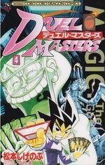 Duel Masters Manga - Volume 4