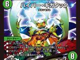 Hyper Gigatack / Gigatack Hyper Trap