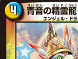 Ringal, Blue Voice Dragon Elemental