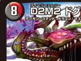 Doguraeater, D2M2