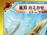 Wind Blade – Kamikaze Spirit